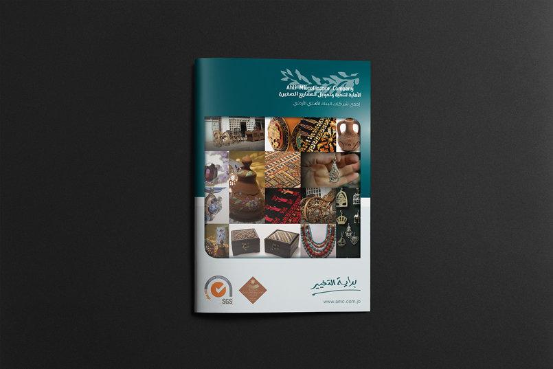 AMC Brochure Cover