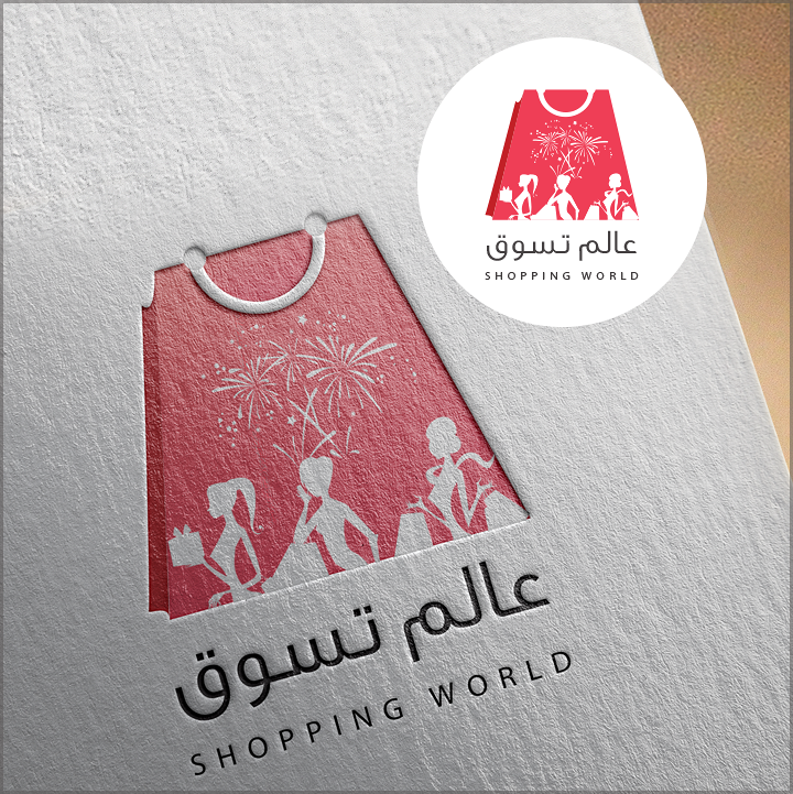 شعار عالم تسوق - Shopping World