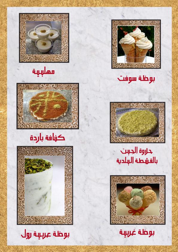 HALAWiYAT jOOD AL-SHAM Brochure