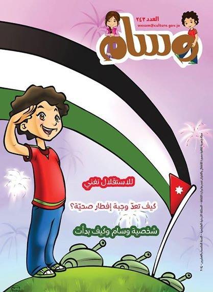 غلاف لمجلة وسام الاردنية الصادرة من وزارة الثقافة
