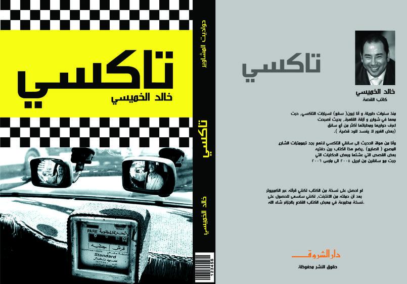 غلاف لكتاب تاكسي 1