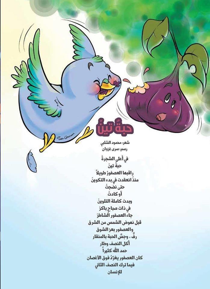 رسم قصيدة لمجلة وسام الاردنية الصادرة من وزارة الثقافة