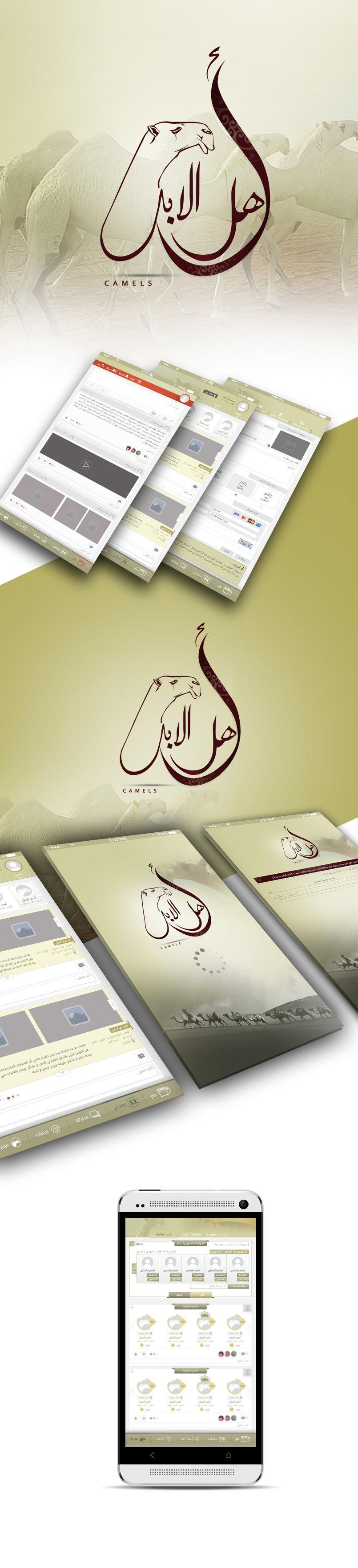 app - camels