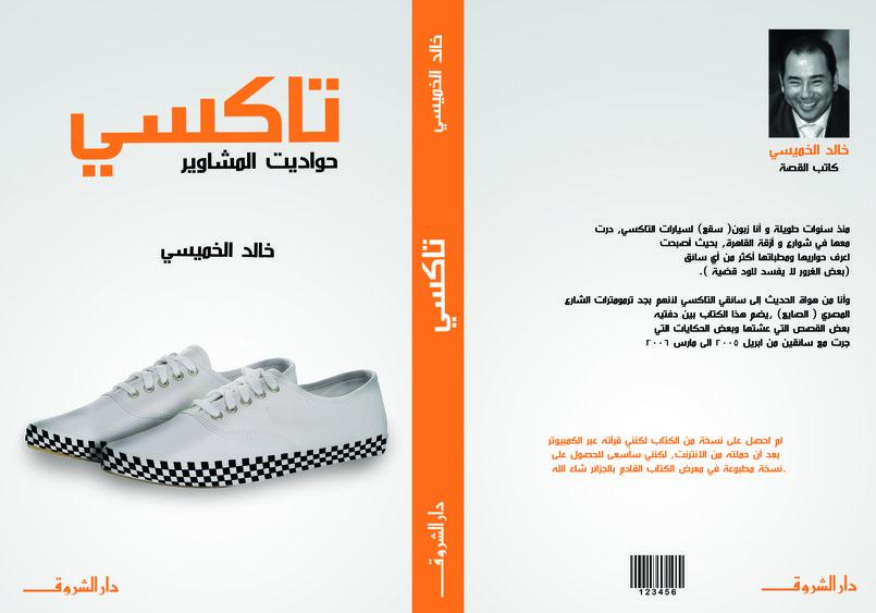 غلاف لكتاب تاكسي 2