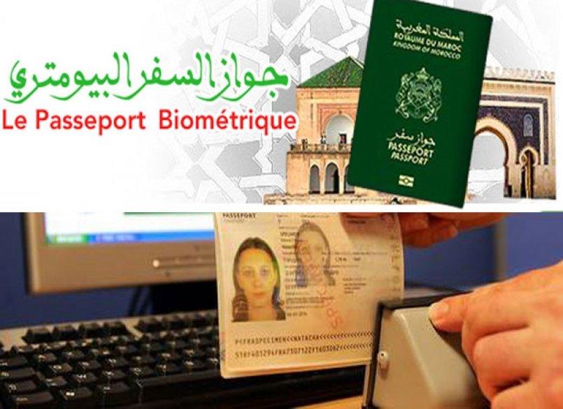 الملف المطلوب لاستخراج جواز السفر البيومتري  الملحقة الادارية حي سيدي