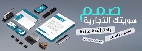 التصميم و الطباعة