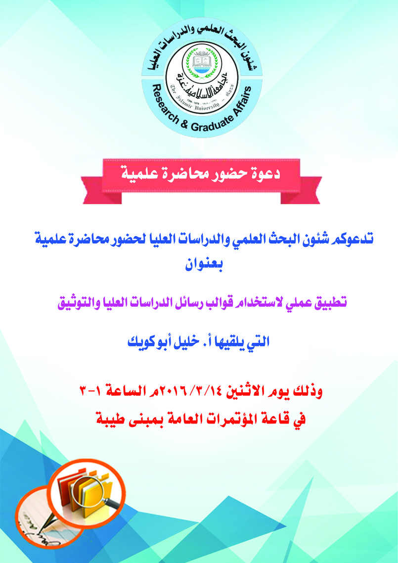 معرض اعمالي مع الجامعة الاسلامية
