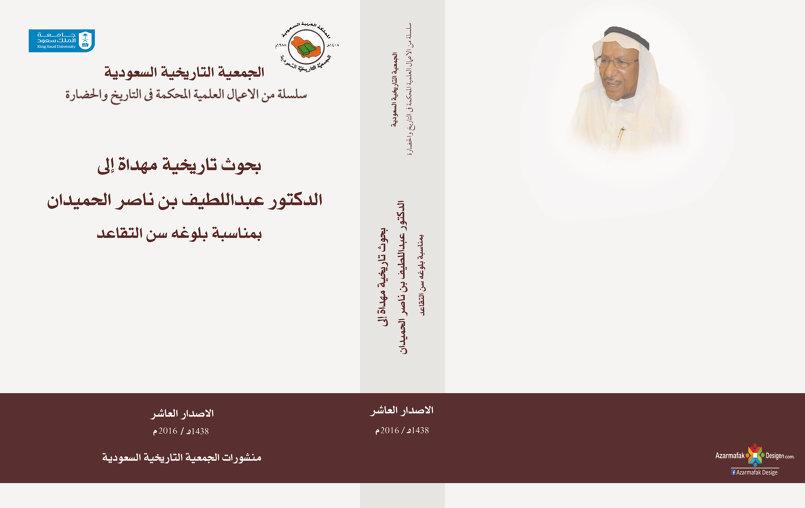 تصميم اغلفة كتب لقسم التاريخ بجامعه الملك سعود