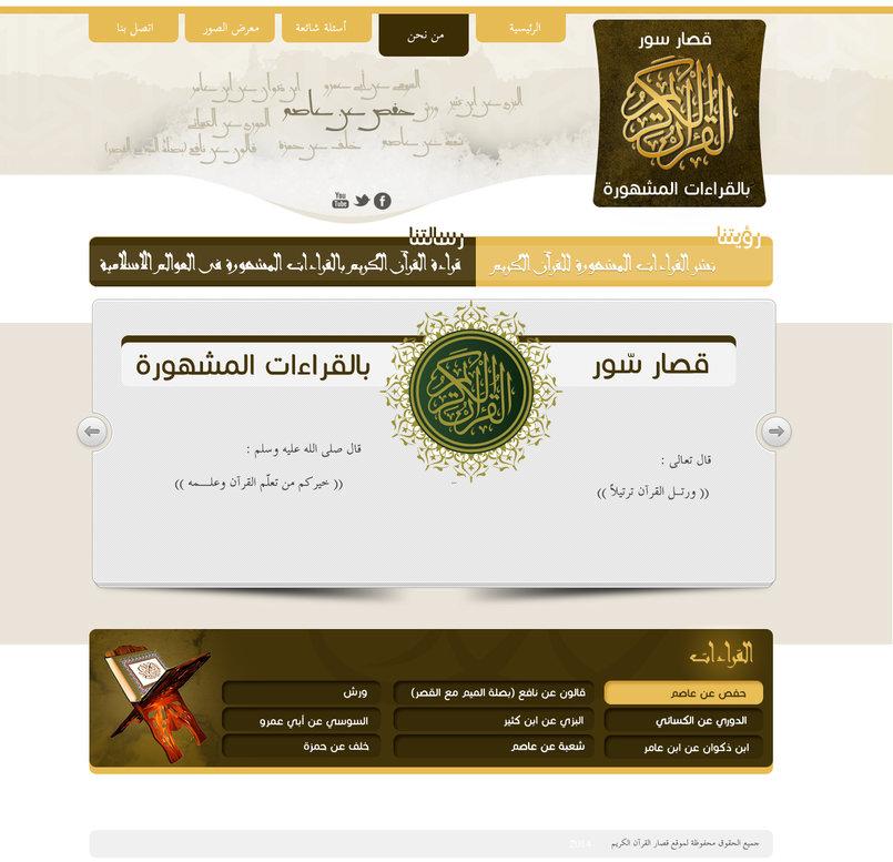 قصار سُور القرآن الكريم بالقراءات المشهُورة ( 1 )