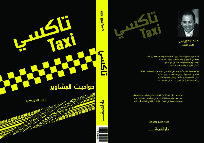 غلاف لكتاب تاكسي 3