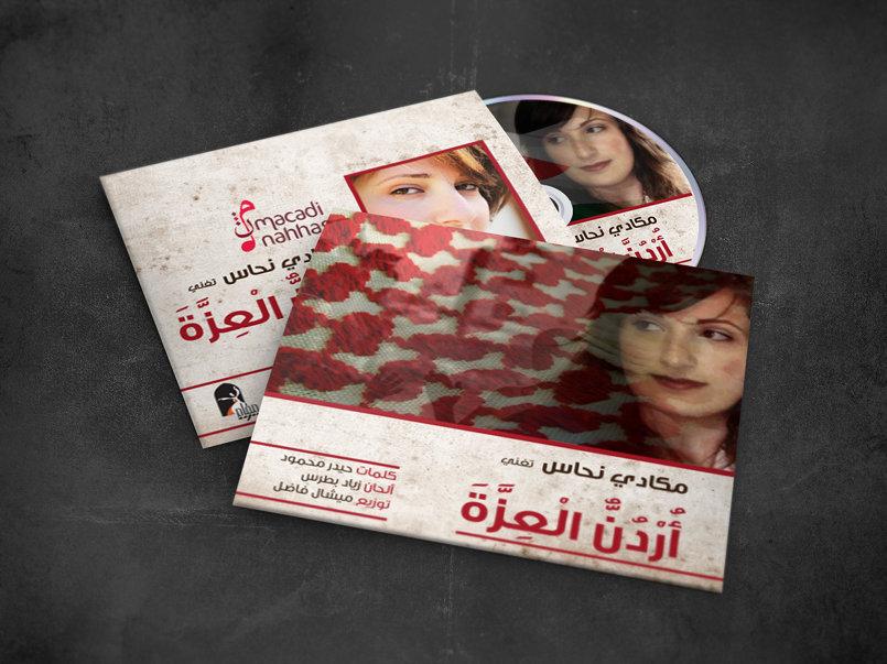 Maqam Productions - Macadi Nahhas Album Cover