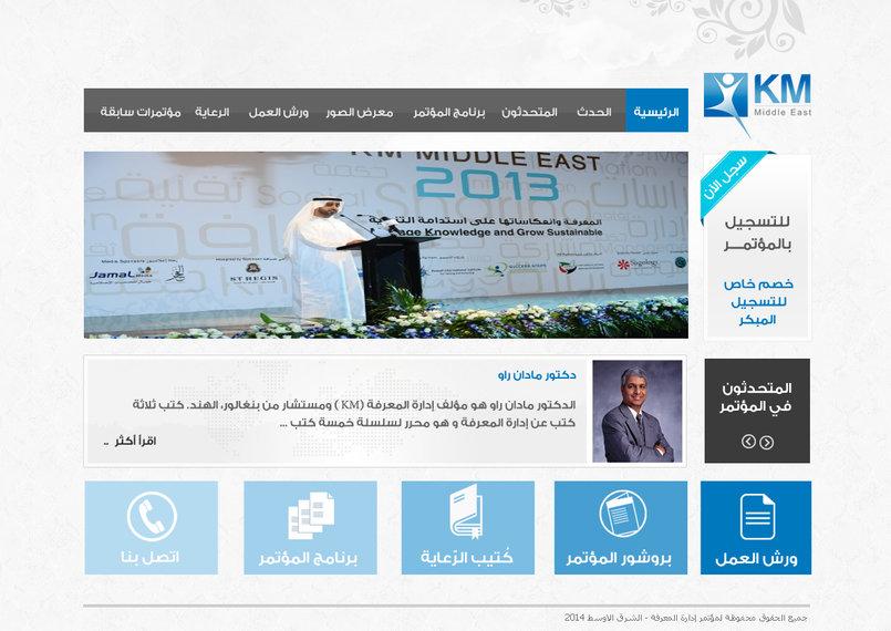 مؤتمر إدارة المعرفة 2014