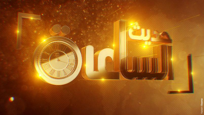 Hadith al Sa'a