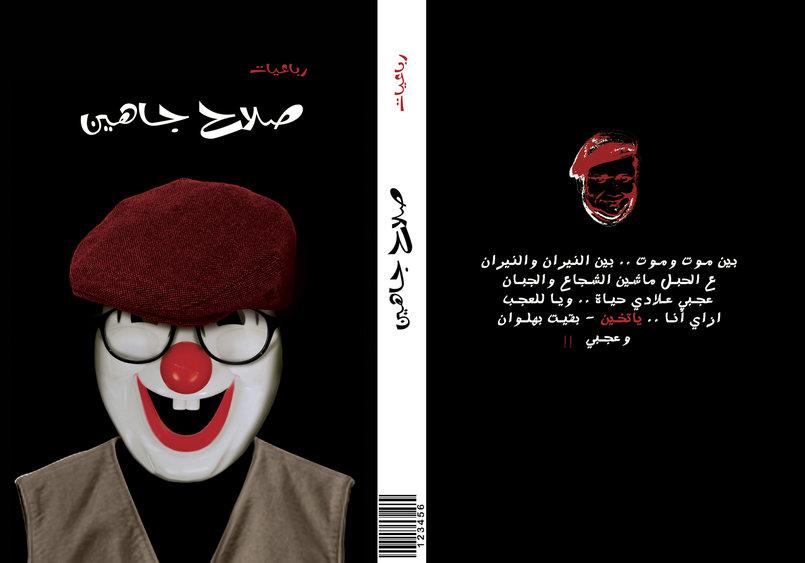 غلاف لكاتب (رباعيات صلاح جاهين)