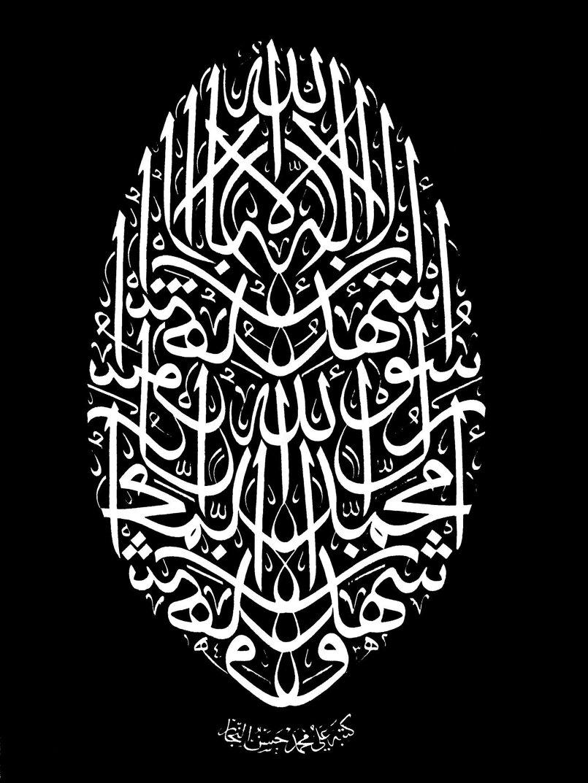 الشهادتان فن الخط العربي Arabic calligraphy