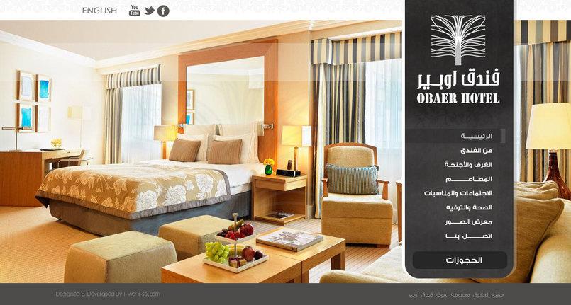 فندق أوبير