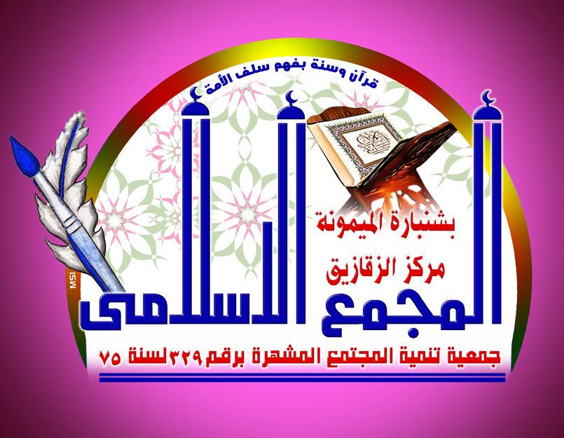 المجمع الاسلامى - جمعية تنمية المجتمع