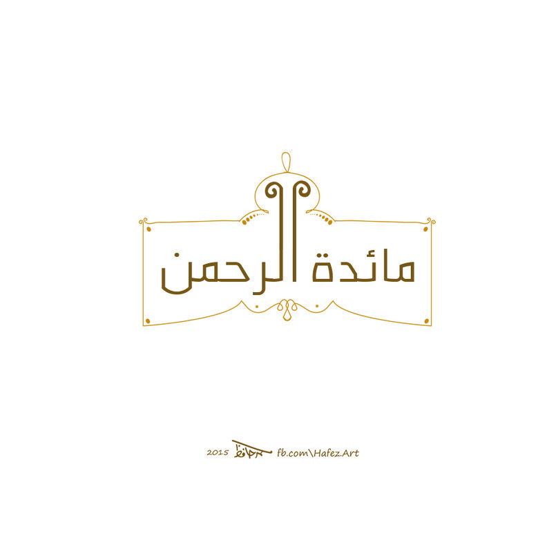 مائدة الرحمن