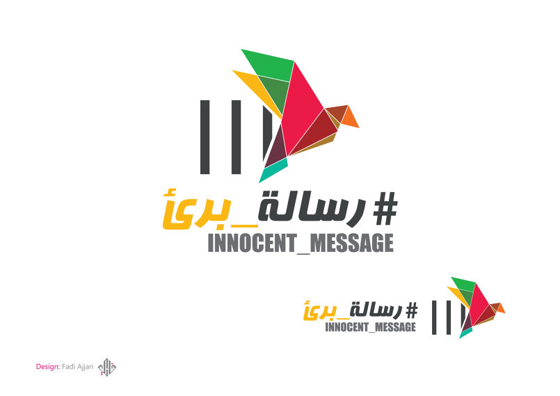 Innocent Message Logo
