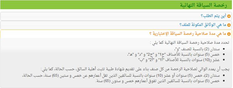 ملف طلب رخصة السياقة  .......الملحقة الادارية حي سيدي لخضر أغلال.....