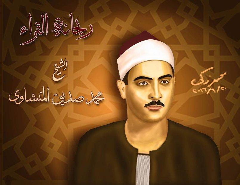 الشيخ .. محمد صديق المنشاوى