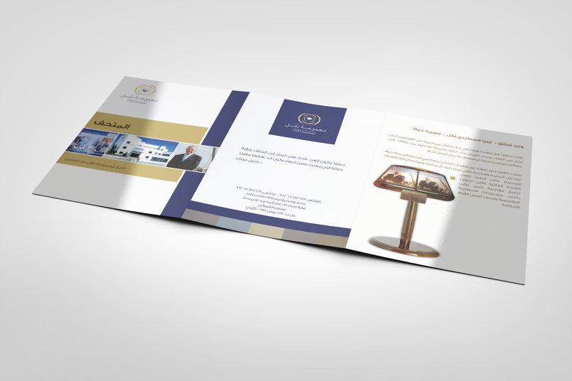 Nuqul Museum Brochure