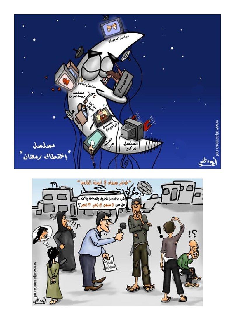 Caricture Aljazeera net