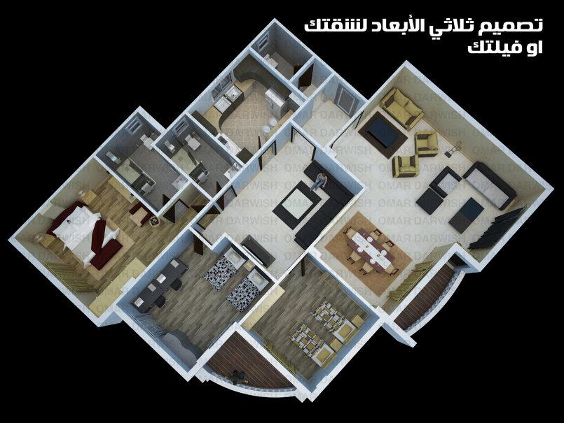 تصميم معماري داخلي لشقتك او فيلتك