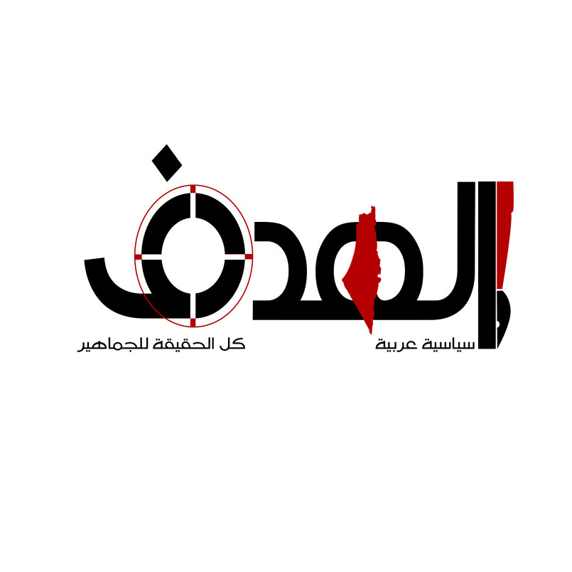 شعار مجلة الهدف