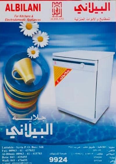 تصميم بوسترات لمختلف منتجات شركة البيلاني
