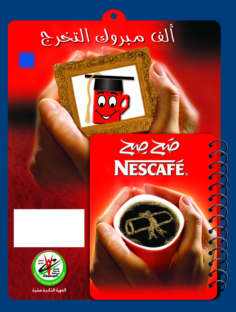 Nescafe campaign 2005