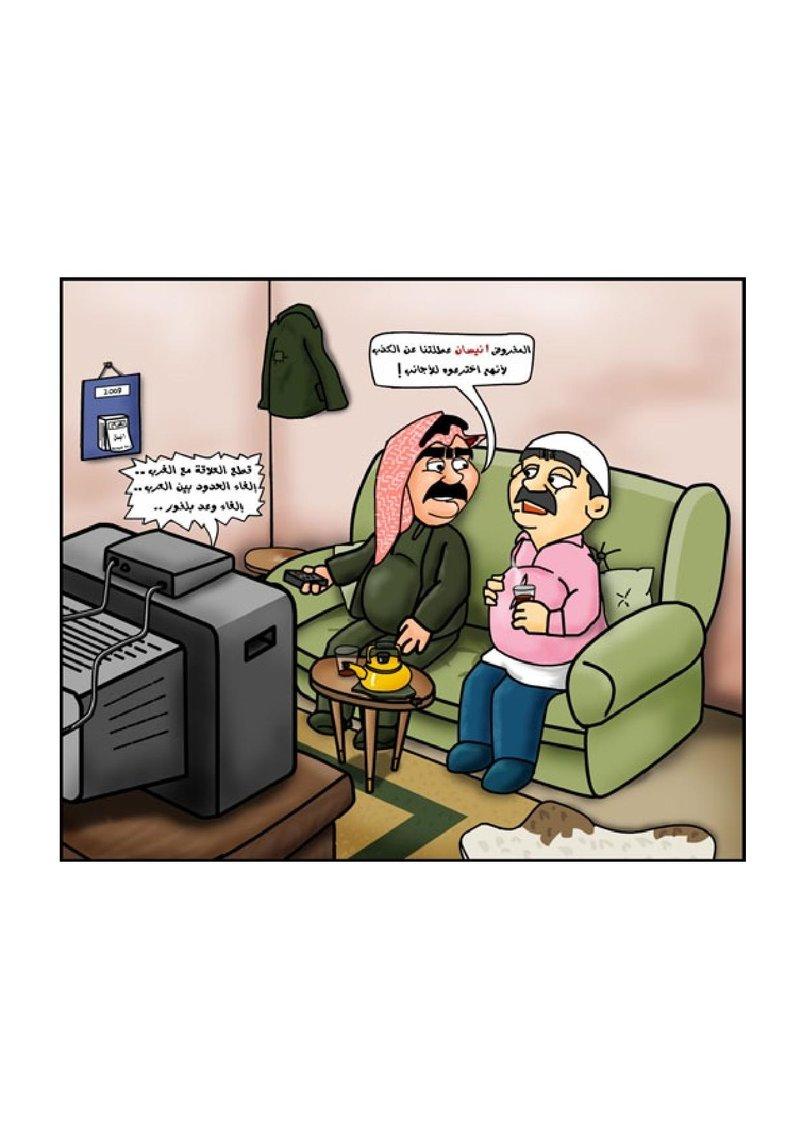Caricature Alrai Newspaper