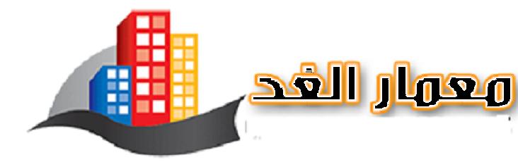 شركة ترميم منازل بالرياض(معمار الغد)0502006774
