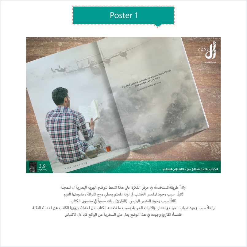 Graduation project Magazine / AZAL