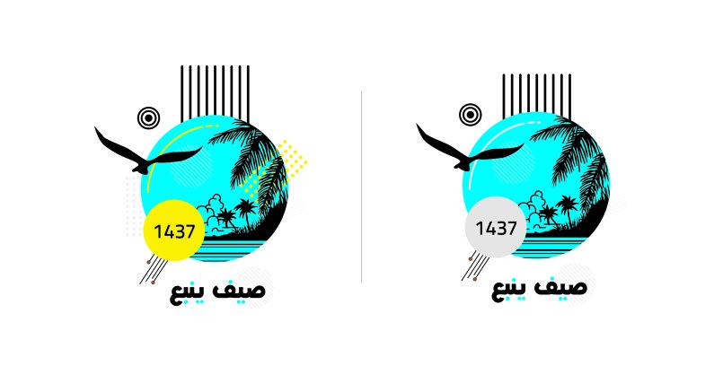 احد اقتراحات شعار #مهرجان_صيف_ينبع_الصناعية37