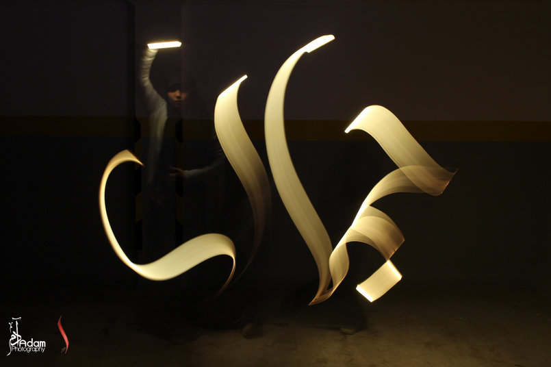 """ALTV Project"" Arabic Light Calligraphy"