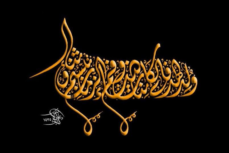 عملي بفن الخط العربي وُلد الهدى فالكائنات ضياء و فم الزمان تبسم و ثناء