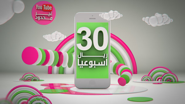 Zain 30 riyals OFFER