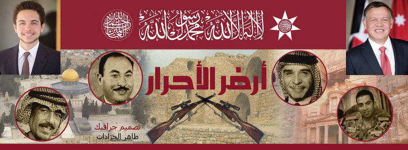 غلاف أرض الأحرار ... لصفحة كلنا معاذ الكساسبة فيسبوك