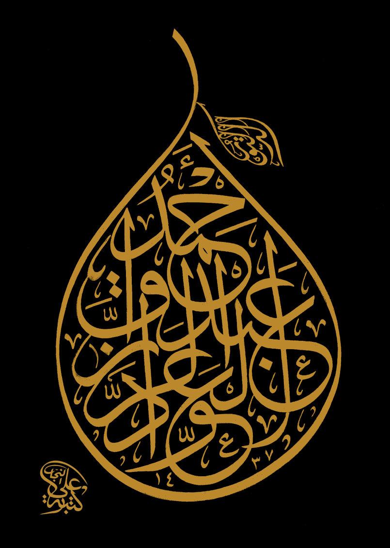من أعمالي بالخط العربي name using Arabic calligraphy
