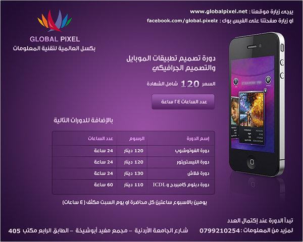 Mobile Design poster