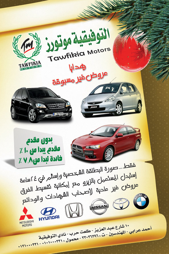 تصميم اعلانات لشركات سيارات