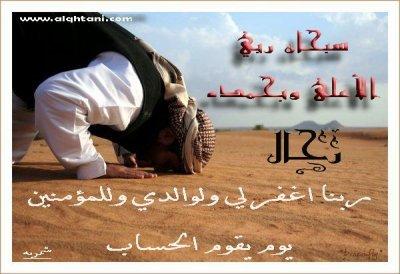 دعوة للتقرب إلى الله