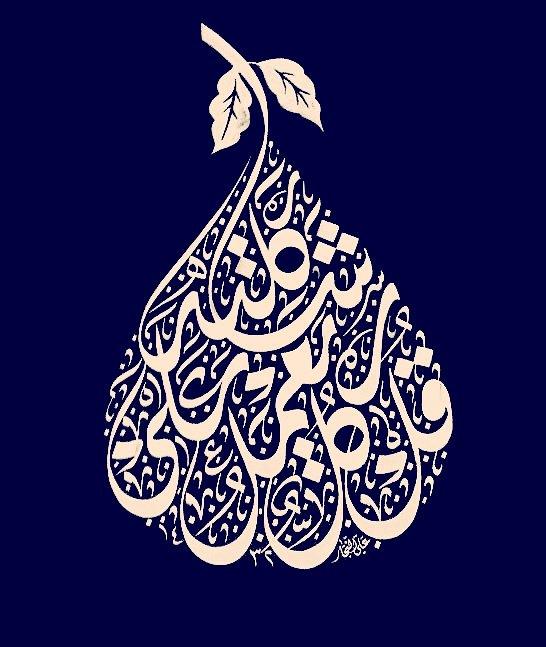 قل كلٌ  يعمل على شاكلته من أعمالي بالخط العربي Arabic calligraphy