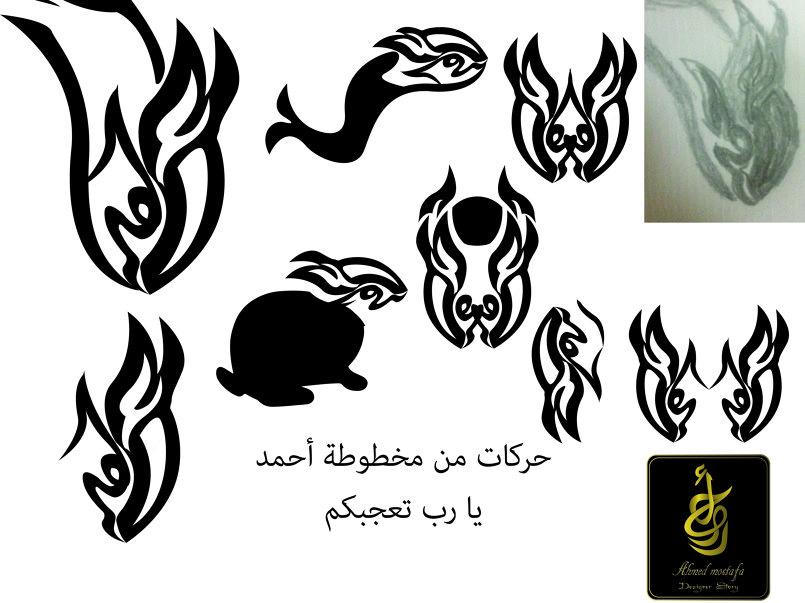 افكار من رمة واحده ( مخطوطة أحمد