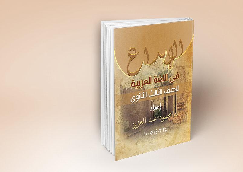 غلاف كتاب لغة عربية اسمه الابداع