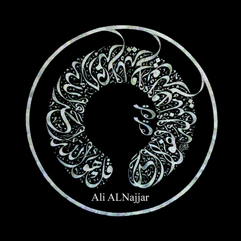 سورة الإخلاص من أعمالي بفن الخط العربي Arabic calligraphy