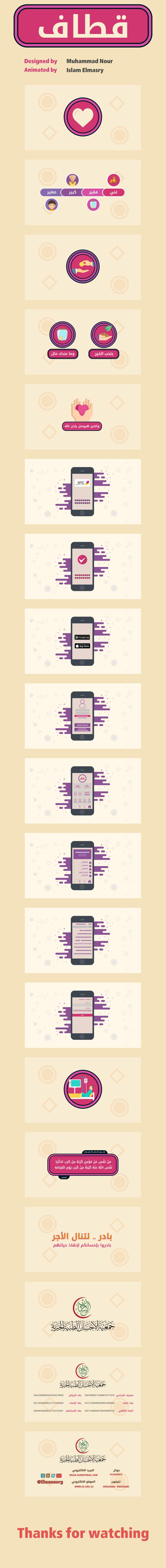 Qetaf Motion Graphic