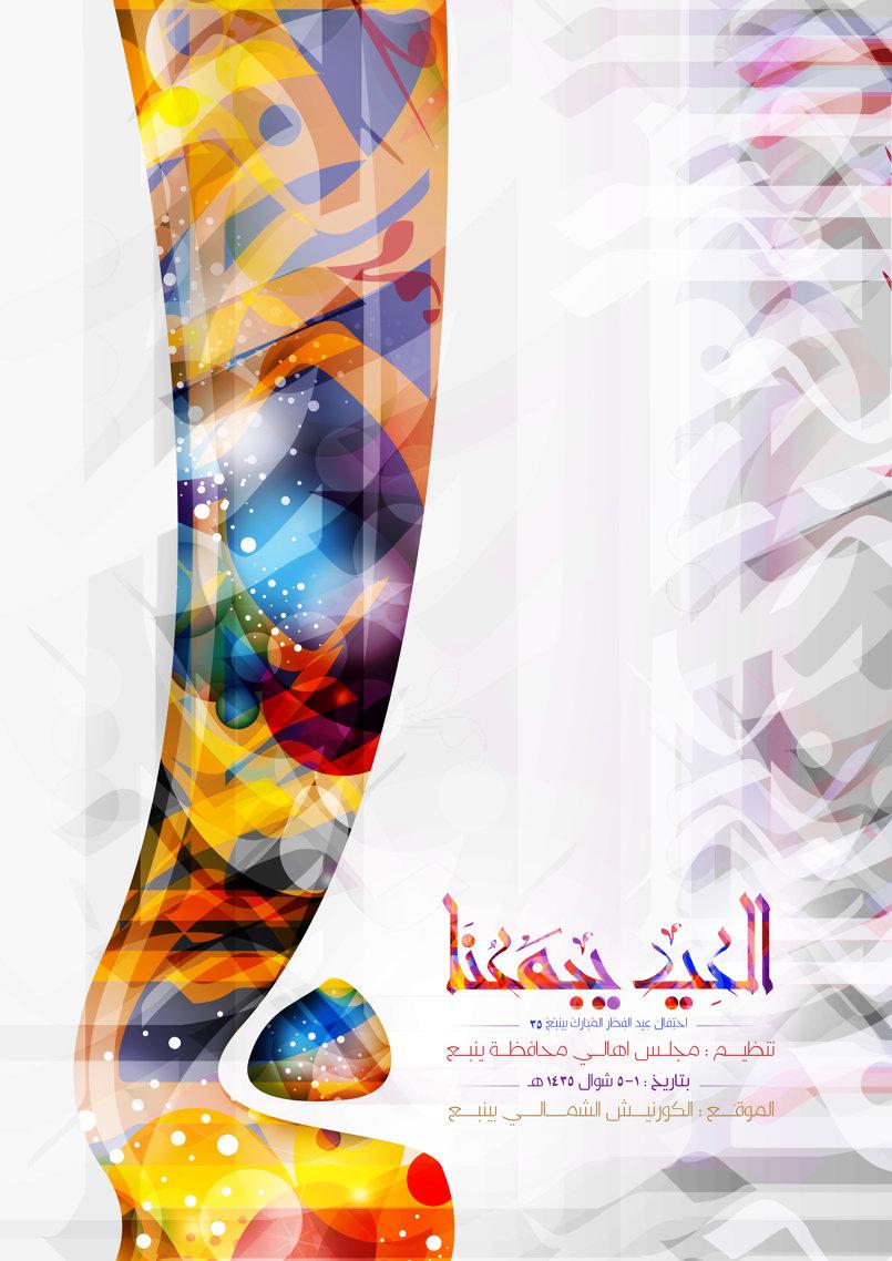 Eid brings us together