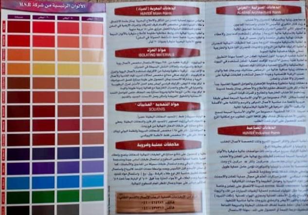 تصميم بروشور وملصقات منتجات شركة العربي للدهان